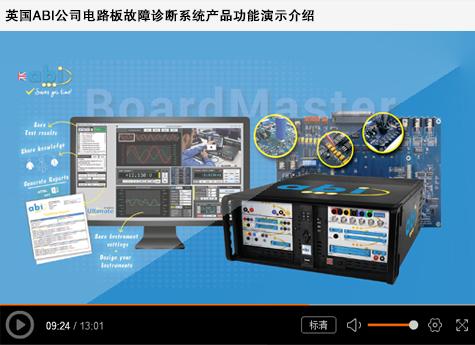 英国ABI公司电路板诊故障断系统产品功能演示